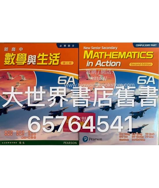 新高中數學與生活6A (第二版)2015