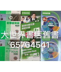 數學新思維D冊(數學新思維 360°教學練習)2018