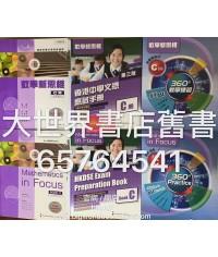 數學新思維C冊(數學新思維 360°教學練習)2018