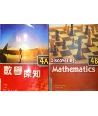 數學探知中四(2009 年)