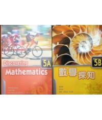 數學探知5A (2009)