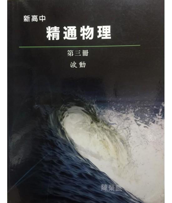 新高中精通物理第三冊 波動