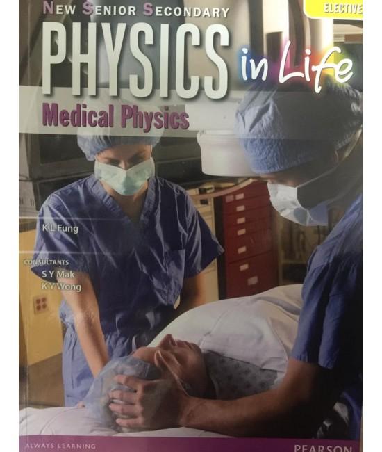 新高中物理與生活-醫學物理學