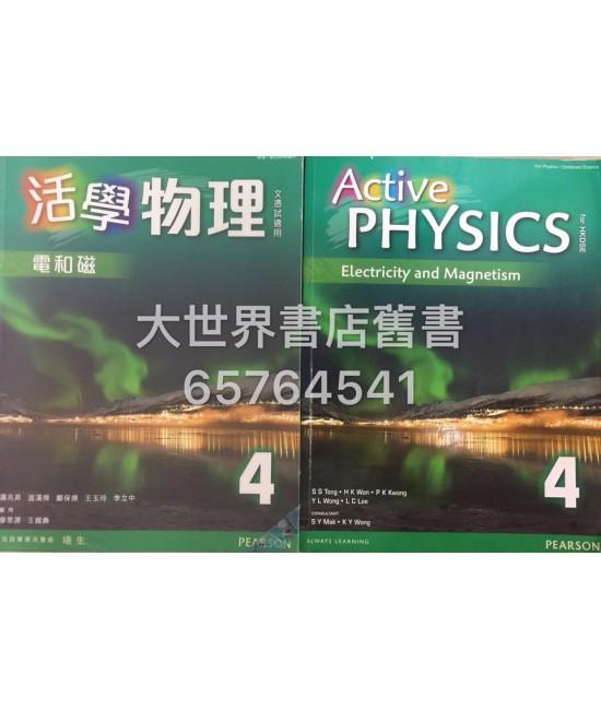活學物理(香港中學文憑試適用) 4. 電和磁 (必修部分) (2015年版)