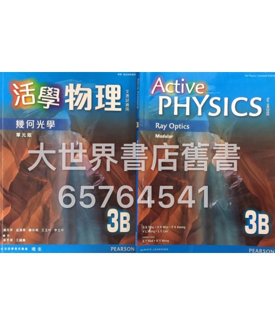 活學物理(香港中學文憑試適用) 3B/ Active Physics for HKDSE 3B (2015)