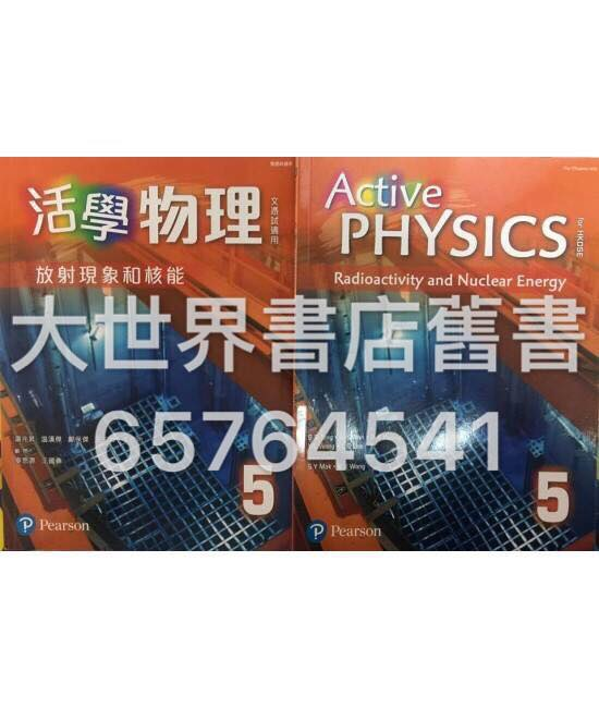 活學物理(香港中學文憑試適用) 5. 放射現象和核能 (必修部分) 2016
