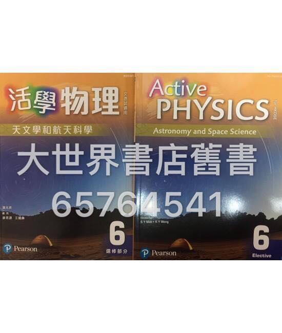 活學物理(香港中學文憑試適用) 6天文學和航天科學 (選修部分) 2016