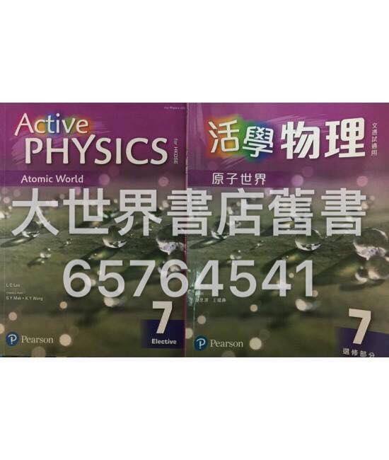 活學物理(香港中學文憑試適用) 7原子世界 (選修部分) 2016