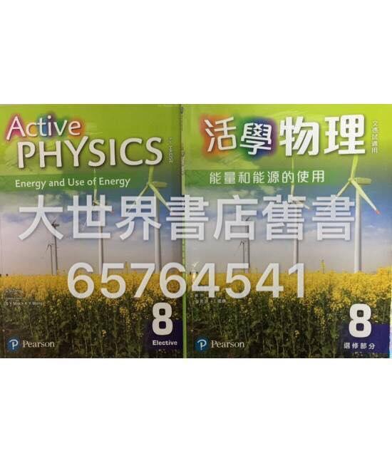 活學物理(香港中學文憑試適用) 8. 能量和能源的使用 (選修部分) 2016