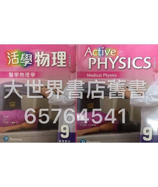 活學物理(香港中學文憑試適用) 9. 醫學物理學 (選修部分) 2016