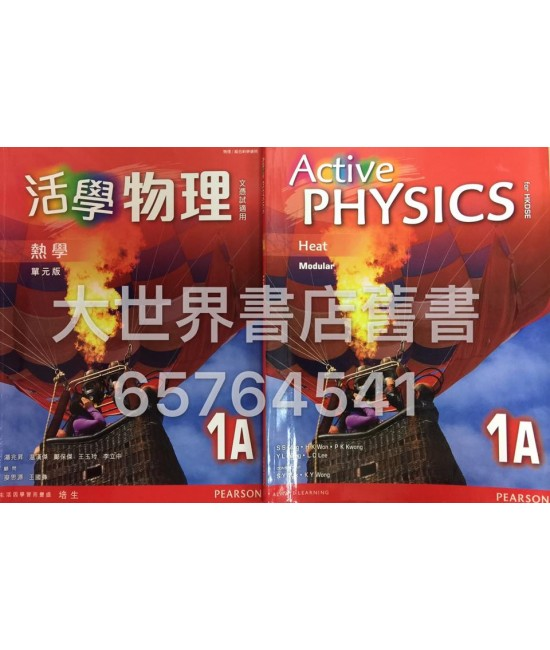 活學物理(香港中學文憑試適用) 1A/ Active Physics for HKDSE 1A (2015)