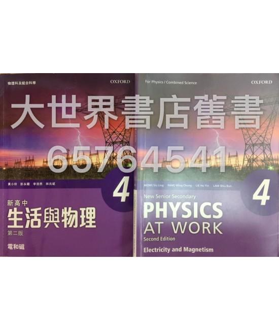 新高中生活與物理 4 (第二版) / NSS Physics at Work 4 (2015)
