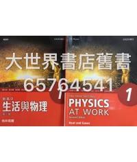 新高中生活與物理1 熱和氣體 (必修部分) (第二版) 2015