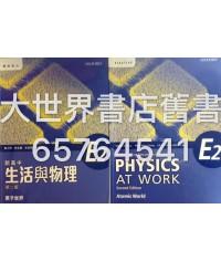 新高中生活與物理E2 (第二版) 2016