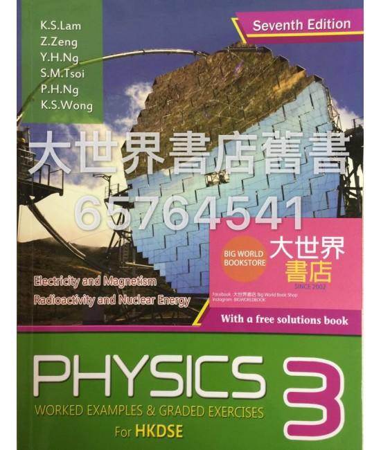香港中學文憑 物理 – 例題與練習 3  (第四版) (必修部分)2015
