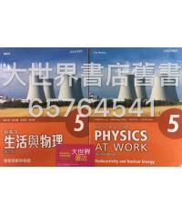 新高中生活與物理5(第二版) 2016