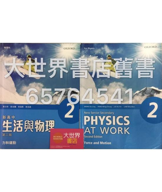 新高中生活與物理2(第二版) 2015