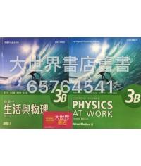 新高中生活與物理 3B 波動 II (必修部分) (第二版)2015