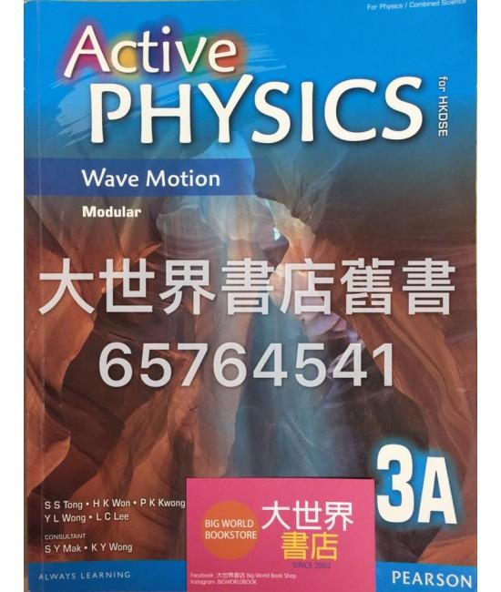 活學物理(香港中學文憑試適用) 3A (2015)