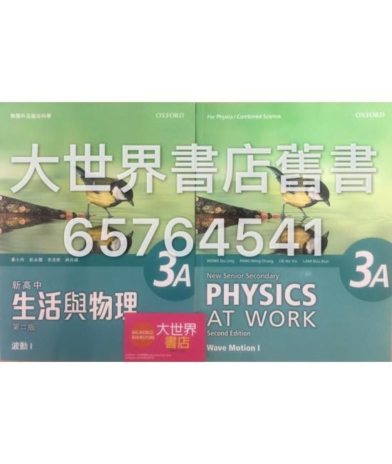 新高中生活與物理 3A 波動 I  (必修部分) (第二版)2015