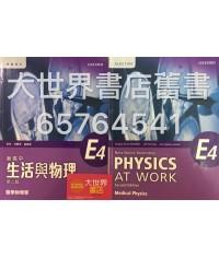新高中生活與物理E4 (第二版) 2016