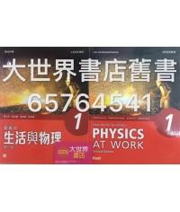 新高中生活與物理1 (組合科學)(第二版) 2015