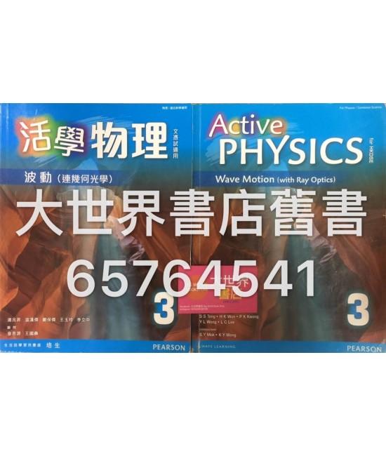 活學物理(香港中學文憑試適用) 3. 波動 2015