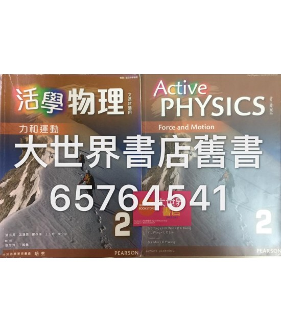活學物理(香港中學文憑試適用) 2. 力和運動 (必修部分) 2015