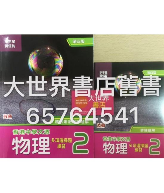 香港中學文憑 物理 –多項選擇題練習2 (必修部分) (2014年第四版) (附送詳細題解)