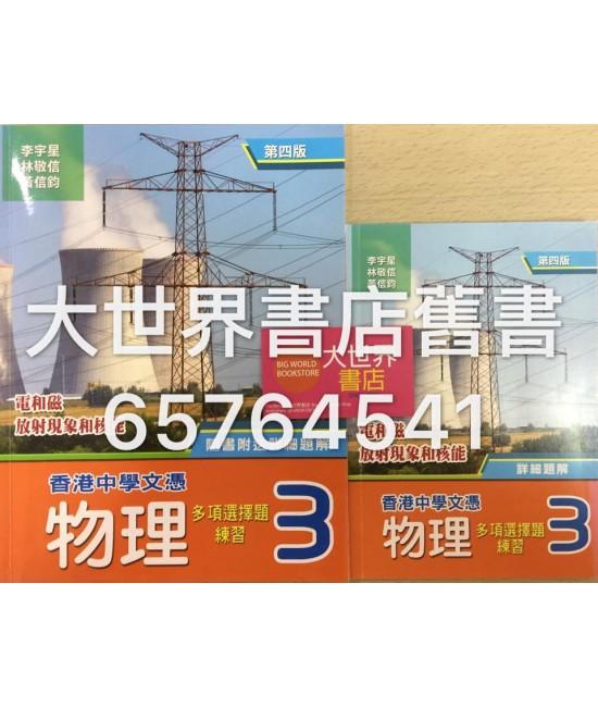 香港中學文憑 物理 – 多項選擇題練習3 (必修部分) (2015年第四版) (附送詳細題解)