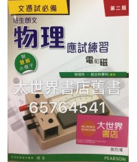 文憑試必備︰物理應試練習電和磁(第二版)2014