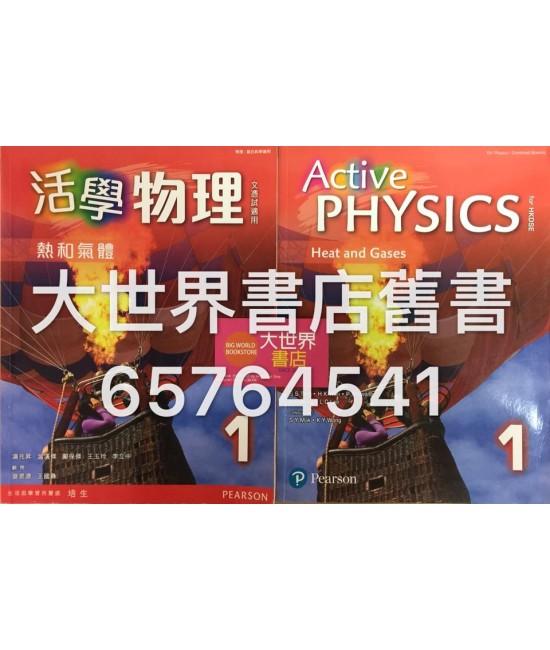 活學物理(香港中學文憑試適用) 1/ Active Physics for HKDSE 1 (2015)