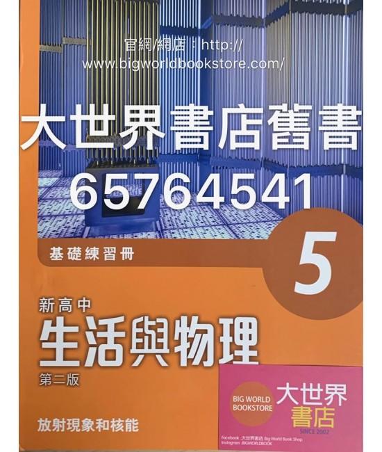 新高中生活與物理(第二版)基礎練習冊(5) 2016
