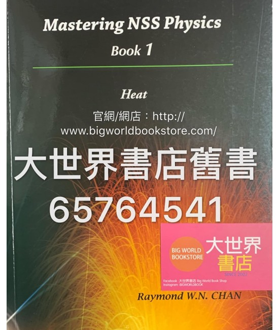 新高中精通物理第一冊 熱與氣體