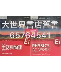 新高中生活與物理E1 (第二版) 2016