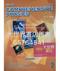 HKDSE Comprehensive Physics MCQ BK 1 (2/E) (For Physics)2014