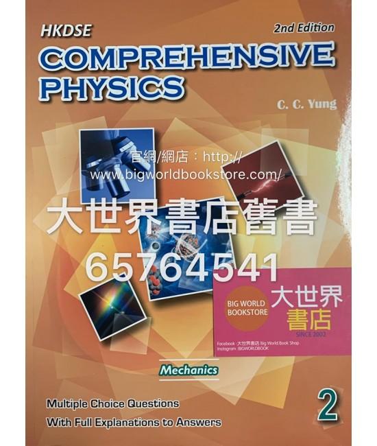 HKDSE Comprehensive Physics MCQ BK 1 (2/E) (For Physics)2014