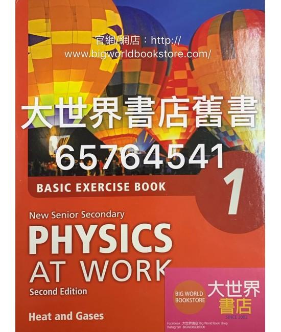 新高中生活與物理(第二版)基礎練習冊(1) 2015