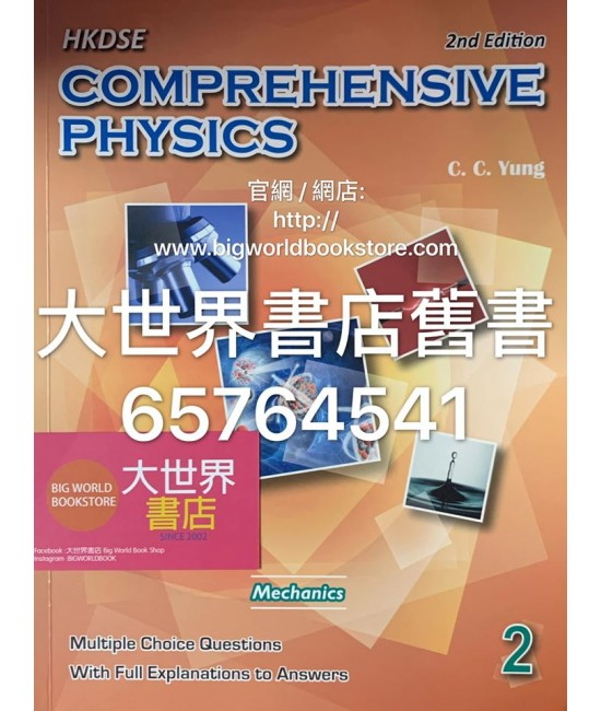 HKDSE Comprehensive Physics MCQ BK 2 (2/E) (For Physics)2014