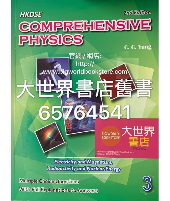 HKDSE Comprehensive Physics MCQ BK 3 (2/E) (For Physics)2014