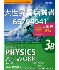 新高中生活與物理 3B 波動 II (必修部分) (第二版) (重印兼訂正)2020