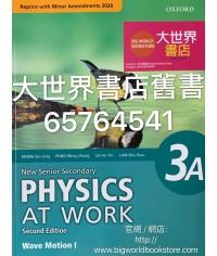 新高中生活與物理 3A 波動 I (必修部分) (第二版) (重印兼訂正)2020