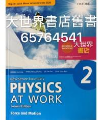 新高中生活與物理 2 力和運動 (必修部分) (第二版) (重印兼訂正)2020