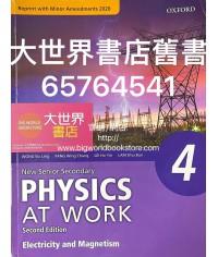 新高中生活與物理 4 電和磁 (必修部分) (第二版) (重印兼訂正)2020