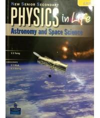 新高中物理與生活-天文學和航天科學