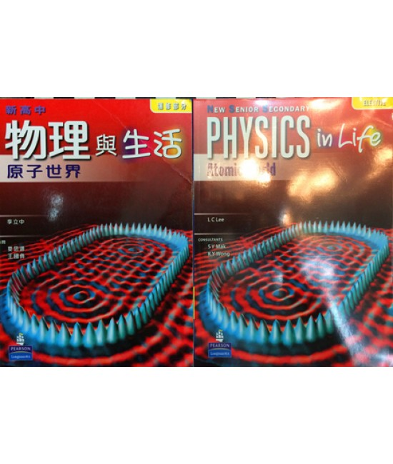 新高中物理與生活-原子世界