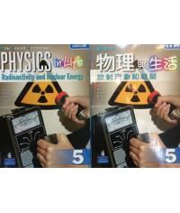 新高中物理與生活5
