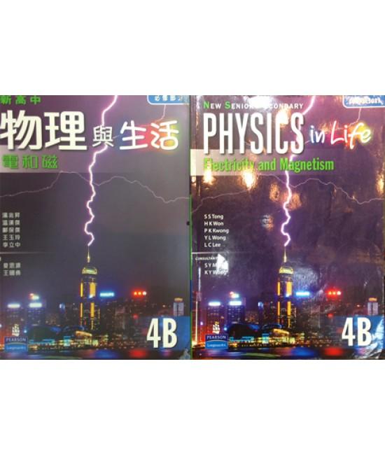 新高中物理與生活4B