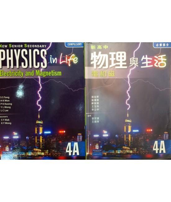 新高中物理與生活4A