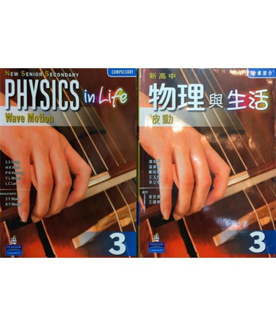 新高中物理與生活3